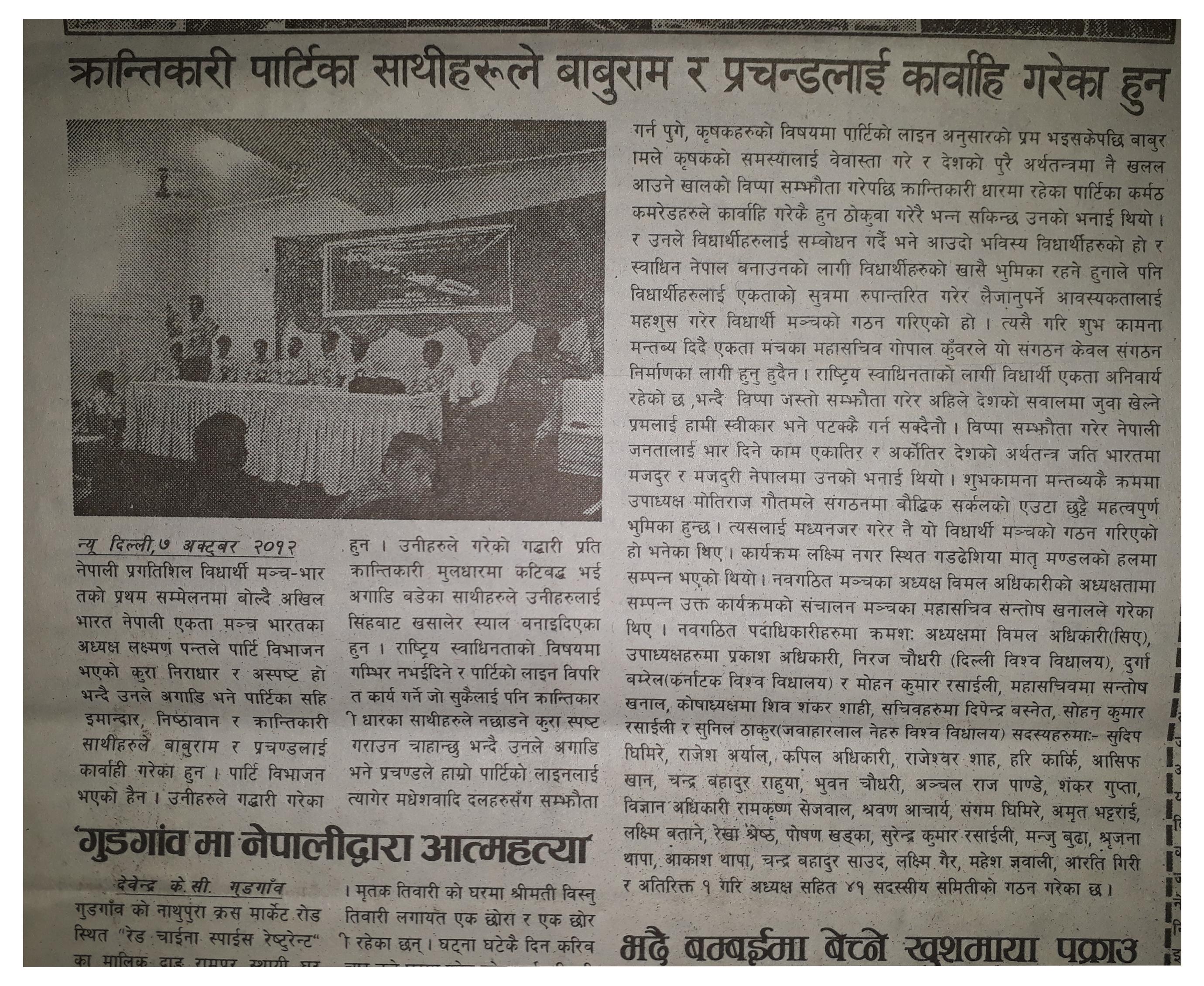 Program of Nepalese Progressive Student Forum