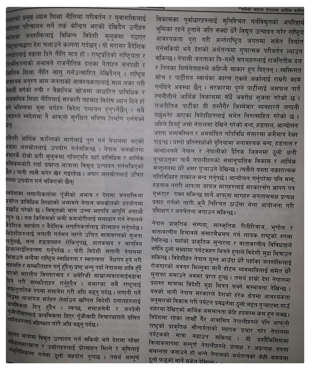 सबैको चाहना नेपालमा आर्थिक क्रान्ति-2