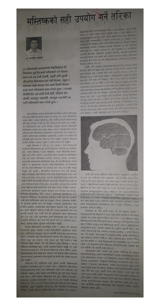 मस्तिस्कको सही उपयोग गर्ने तरिका